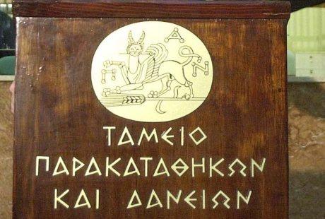 TAMEIO_PARAKATATHIKON