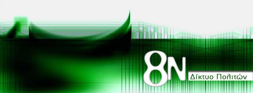 Στοχευμένες επαφές από το «Δίκτυο 8Ν»