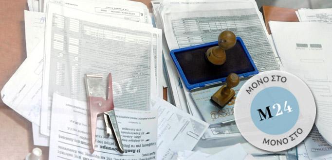 Ολόκληρο το φορολογικό νομοσχέδιο