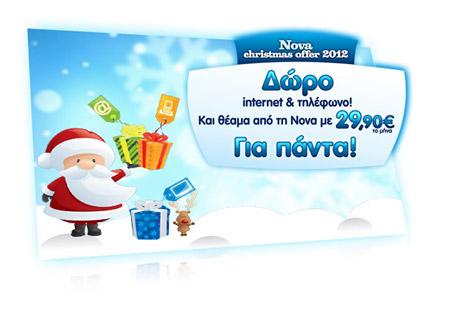 Nova Christmas Offer 2012: Δώρο τηλέφωνο και Internet