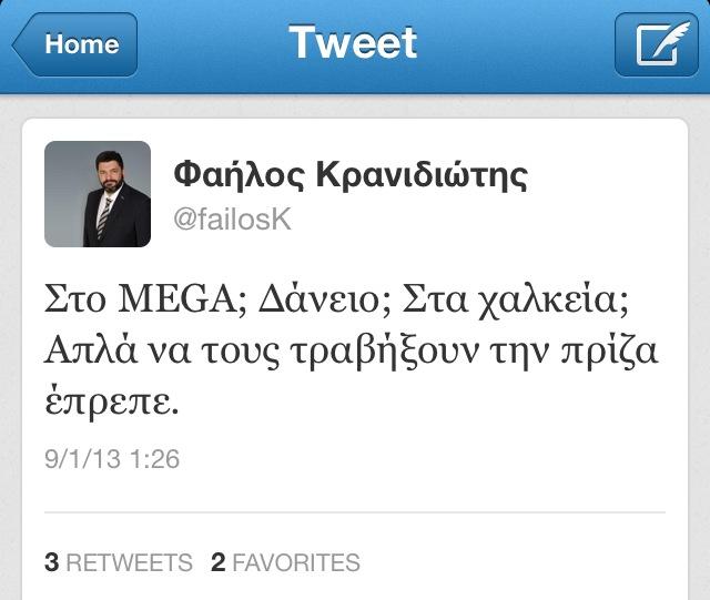 Φαήλος, Τσίπρας εναντίον Mega!
