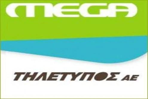 MEGA: Ομολογιακό δάνειο 98 εκατ. ευρώ