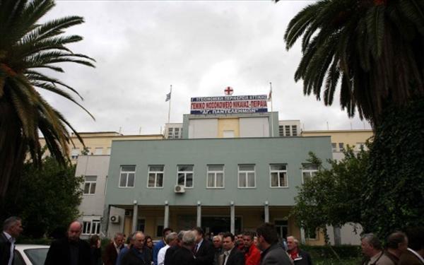 Να κλείσει το Γενικό Κρατικό Νίκαιας ζητούν οι γιατροί του!