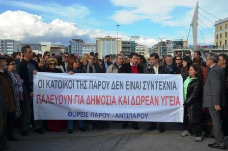 Διαμαρτυρία κατοίκων της Πάρου έξω από το υπουργείο Υγείας