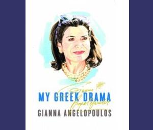 «My greek drama», το βιβλίο της Γιάννας Αγγελοπούλου