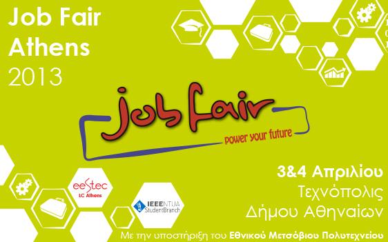 Job Fair στην Αθήνα