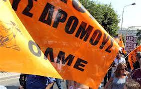 ΟΛΜΕ: Συμφωνούν στην απεργία διαφωνούν στη διαδικασία