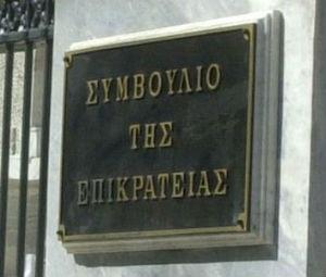 ΣτE: Αντισυνταγματική η αύξηση παραβόλου για τα δημόσια έργα