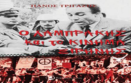 Ο Γρηγόρης Λαμπράκης «αυτοβιογραφείται»
