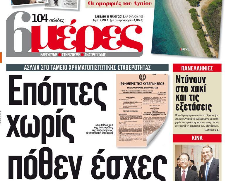 Έκλεισαν οι «6 Μέρες» του Αντώνη Δελλατόλα