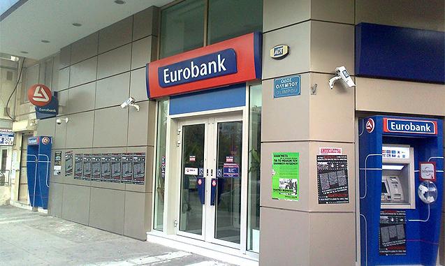 Eurobank: Πρόταση για επαναγορά τίτλων μειωμένης εξασφάλισης