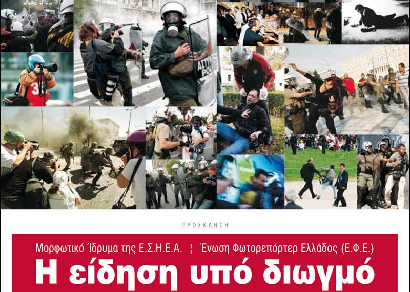 Στο Ευρωκοινοβούλιο η έκθεση φωτογραφίας «Είδηση υπό διωγμό»