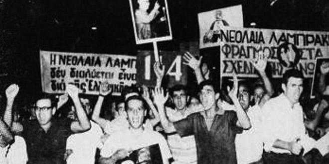 Ο «διωγμός» των νεολαίων Λαμπράκη από τα σχολεία