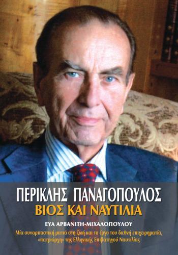 Ο Περικλής Παναγόπουλος μιλά για την απαγωγή του