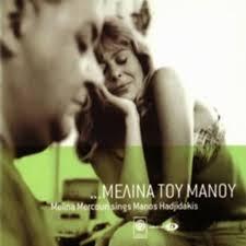 Μάνος-Μελίνα τραγουδούν τον κυρ-Αντώνη