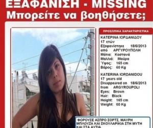 Αmber Alert: Βρέθηκε η 17χρονη Κατερίνα