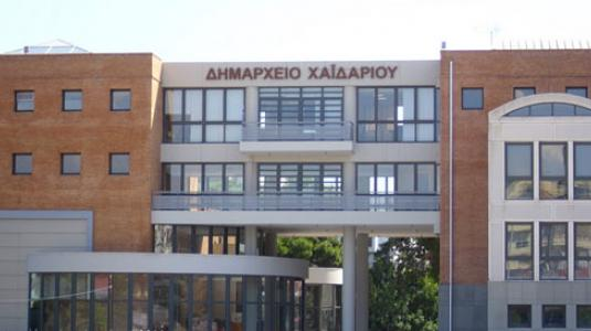 O Δήμος Χαϊδαρίου έπαυσε τον αντιδήμαρχο