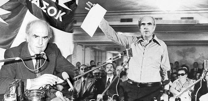 3 Σεπτέμβρη 1974: Η ίδρυση του ΠΑΣΟΚ
