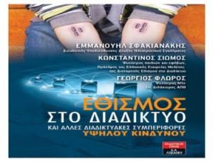 «Εθισμός στο Διαδίκτυο» το νέο βιβλίο του Μανώλη Σφακιανάκη