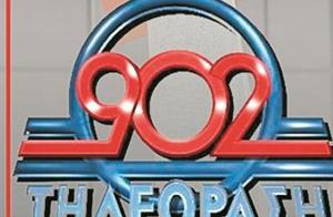 Το ΕΣΡ ελέγχει την πώληση του «902»