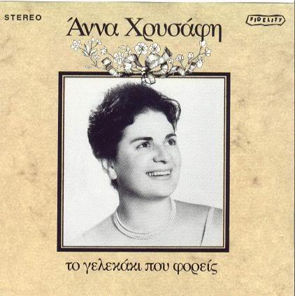 Κηδεύτηκε η τραγουδίστρια Άννα Χρυσάφη