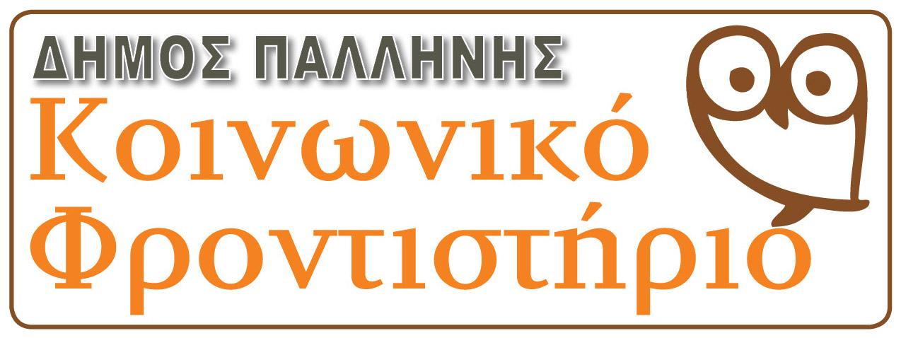 Ο Δήμος Παλλήνης καλεί εθελοντές καθηγητές