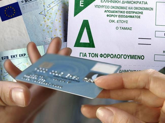 Πώς να πληρώσετε τον φόρο με πιστωτική κάρτα