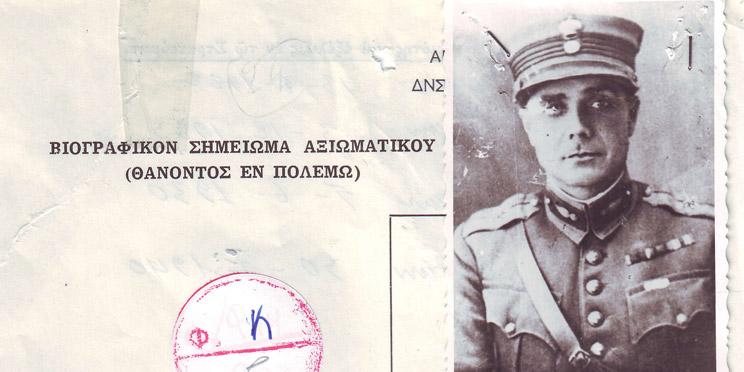 Ποιος ήταν ο πρώτος Έλληνας αξιωματικός που έπεσε ηρωικά το ΄40