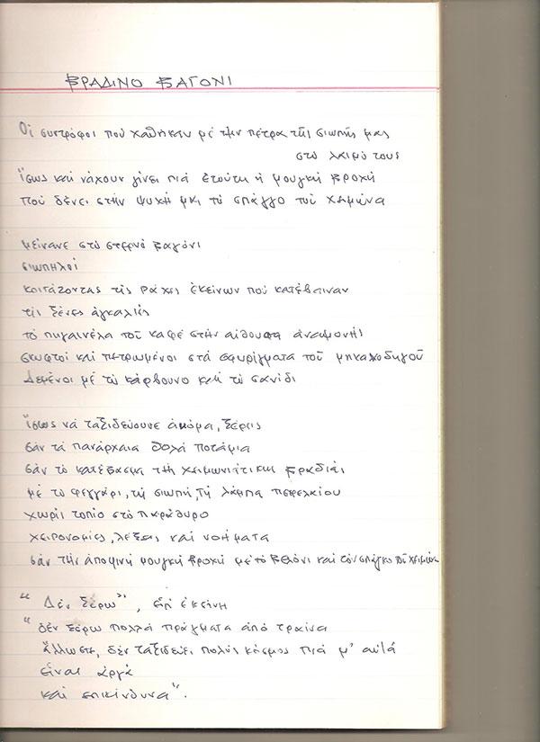 Ποίημα-2