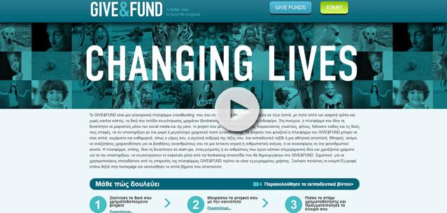 Συγκεντρώστε χρήματα με τη νέα ελληνική πλατφόρμα crowdfunding