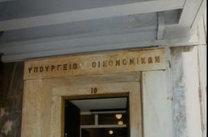 upourgeio_oikonomikon