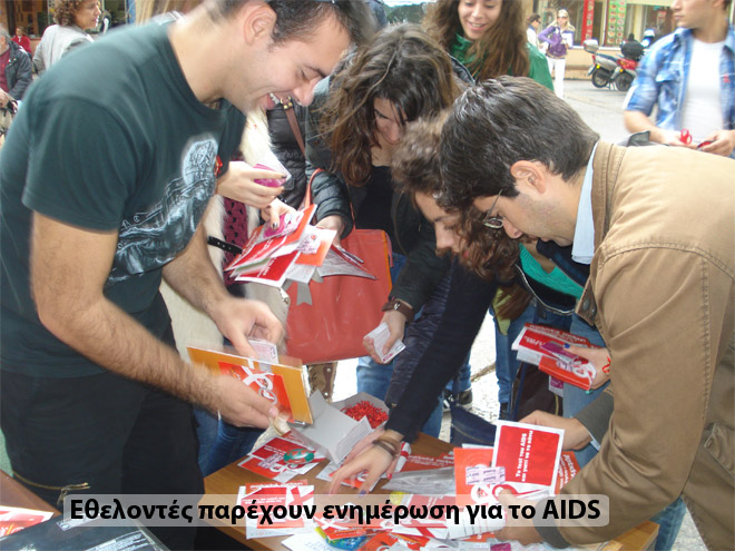 AIDS-από-Εθελ-(2)