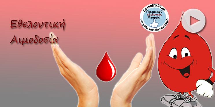 Πανελλήνιος Σύλλογος Εθελοντών Αιμοδοτών-Δώσε αίμα, κάποιοι το έχουν ανάγκη