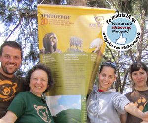 Αρκτούρος-Προστασία άγριων ζώων και φυσικού περιβάλλοντος
