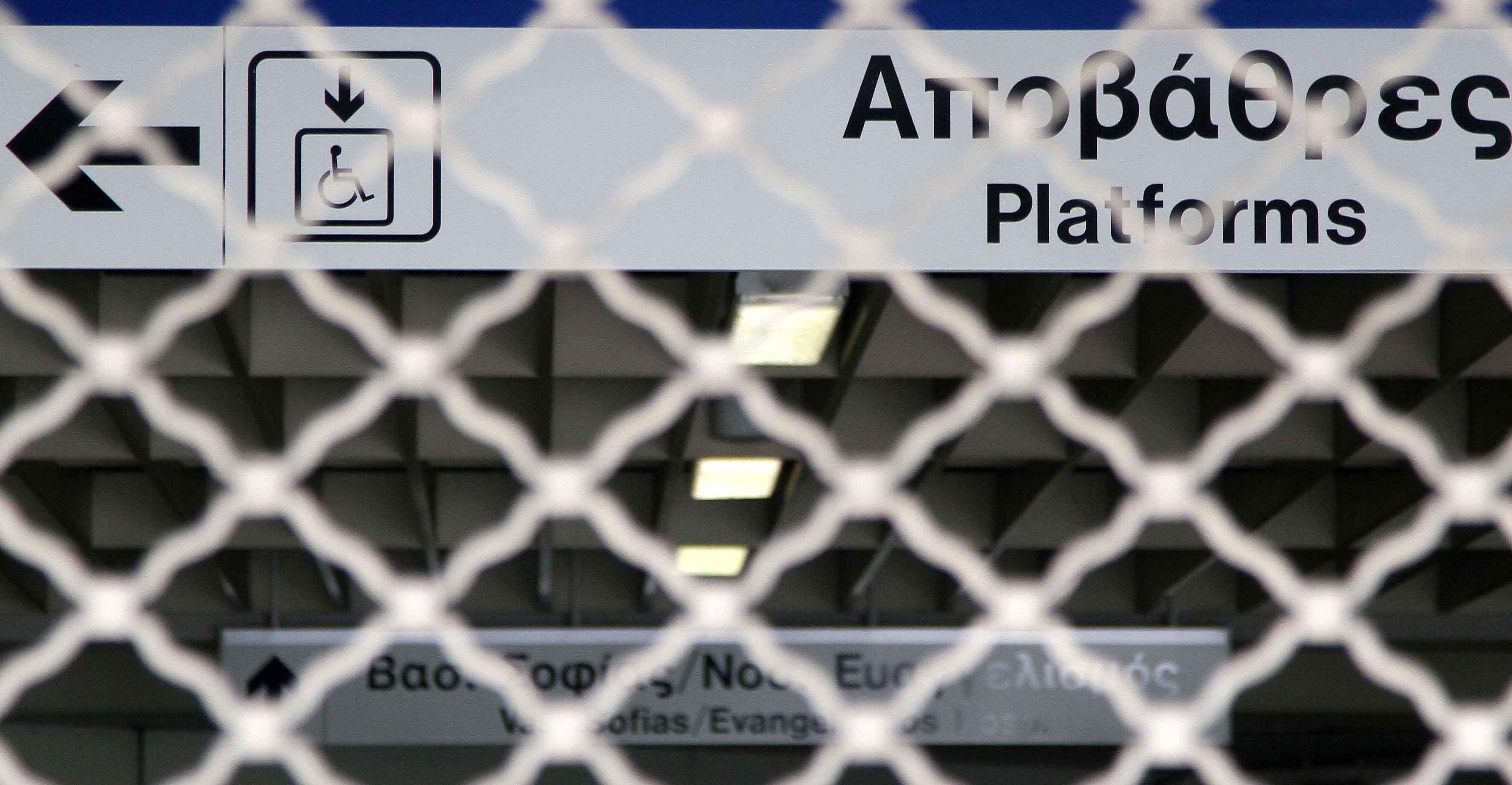Κλειστοί αύριο σταθμοί του Μετρό από τις 10 το πρωί
