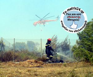 Πανελλήνια Ένωση Εθελοντών Πυροσβεστικού Σώματος - Γίνε εθελοντής πυροσβέστης