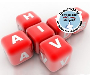 Κέντρο Ζωής-Υποστήριξε όσους ζουν με HIV/AIDS