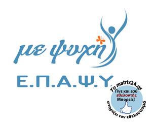 Ε.Π.Α.Ψ.Υ.-Φροντίδα σε άτομα με προβλήματα ψυχικής υγείας