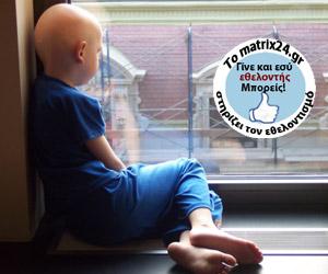 Φλόγα - Κρατήστε την αναμμένη για τα παιδιά με καρκίνο