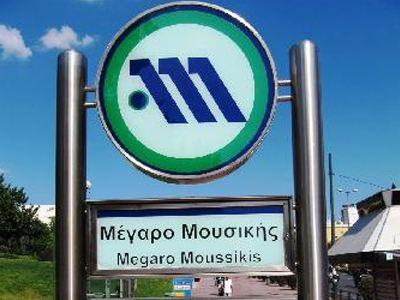 megaromousikis