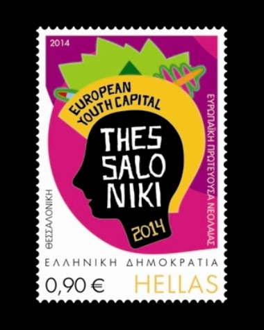 Θεσσαλονίκη-Ευρωπαϊκή Πρωτεύουσα Νεολαίας 2014
