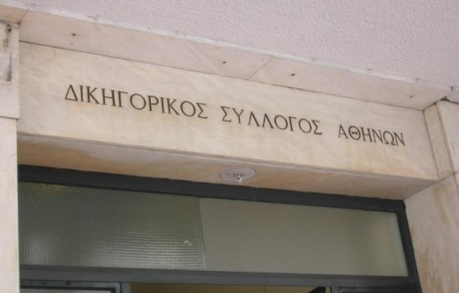 dikigorikos syllogos athinon