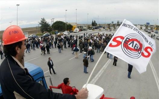 Στα διόδια των Μαλγάρων εργαζόμενοι της ΕΛΒΟ