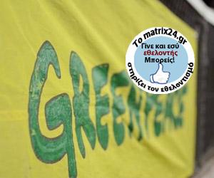 Greenpeace-Προστασία του φυσικού περιβάλλοντος