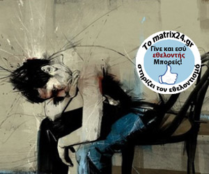 Κλίμακα- Ψυχική ευεξία για όλους- «Όχι» στον κοινωνικό αποκλεισμό
