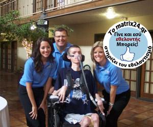 MDA ΕΛΛΑΣ-Βοήθεια σε άτομα με νευρομυϊκά νοσήματα