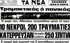 Σεισμός 6,7 Ρίχτερ στις Αλκυονίδες