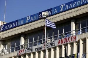 Συλλαλητήριο για το «μαύρο» στην ΕΡΤ