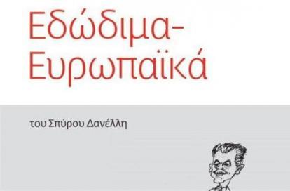 «Εδώδιμα – Ευρωπαϊκά» από τον Σπύρο Δανέλλη