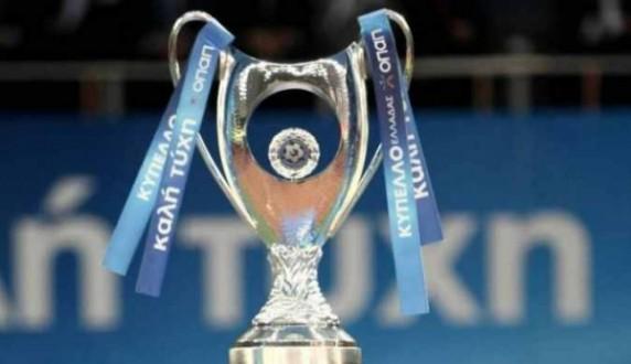 Αποτέλεσμα εικόνας για Η κλήρωση της πρώτης φάσης του Κυπέλλου Ελλάδας